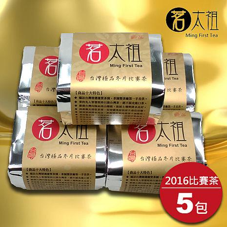 【茗太祖】台灣極品2016冬片比賽茶真空琉金包(5入)