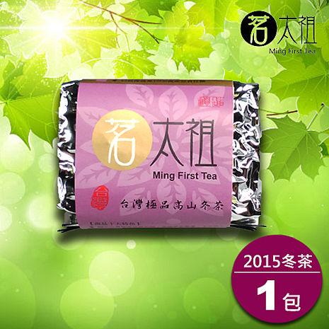 【茗太祖】台灣極品2015高山冬茶真空紫金包(1入)