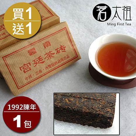 (活動)【茗太祖】海外嚴選1992年雲南宮廷老茶磚爆殺組(買1送1)