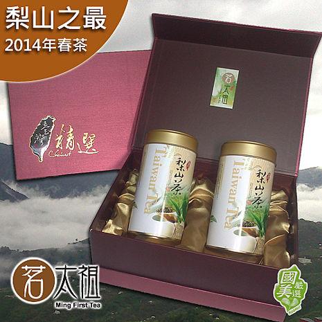 限量【茗太祖】梨山之最2014皇城極品春茶禮盒(紅璽版)