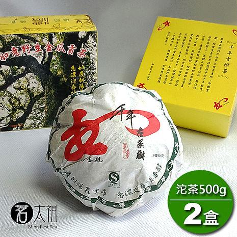 【茗太祖】海外嚴選如意野生金瓜貢茶(500g x2)