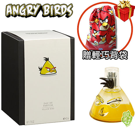 【Angry Birds憤怒鳥】衝刺鳥EDP中性淡香精(50ml+輕巧袋)