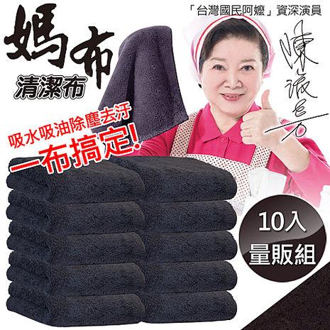 【陳淑芳代言★媽布】萬用清潔布量販組(30x30cm深褐x10+贈品)
