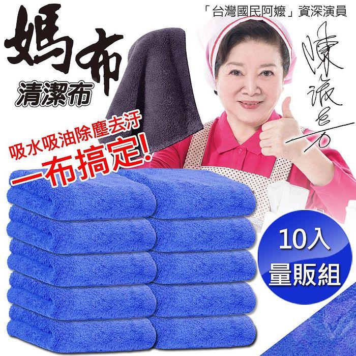 【陳淑芳代言★媽布】萬用清潔布量販組(30x30cm深藍x10+贈品)