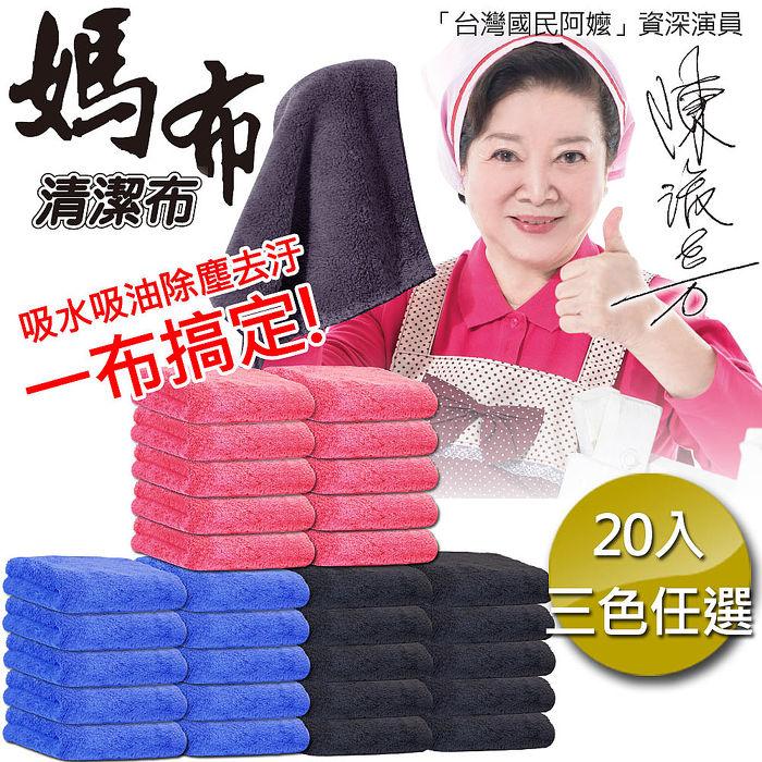 【陳淑芳代言★媽布】萬用清潔布超值組(三色任選30x30cm共20條)-APP特賣