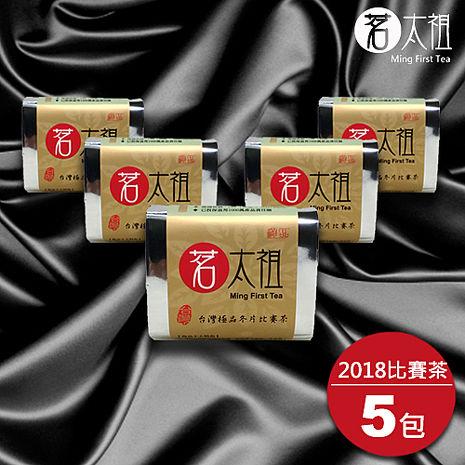 【茗太祖】台灣極品2019冬片比賽茶真空琉金版(5入)