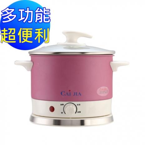 CAI JIA智慧家多功能美食炫彩快煮鍋/壺(CJ-966)銀紅色