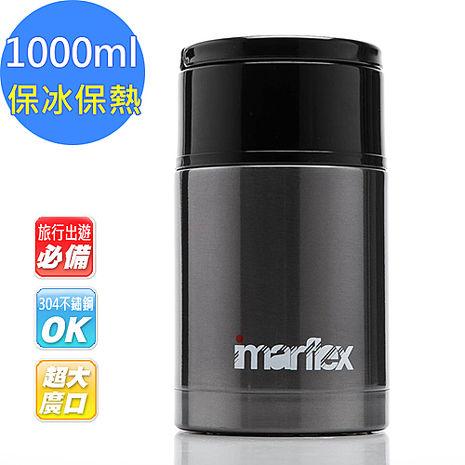 日本imarflex伊瑪 1000ML 304不繡鋼冷熱 真空悶燒罐(IVC-1000)大容量廣口型