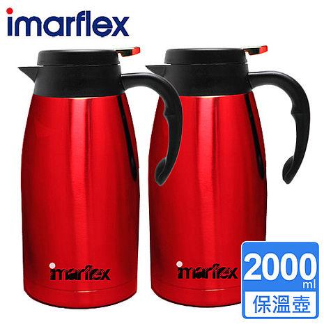 【日本伊瑪】2000ML 304不繡鋼 酒紅經典真空保溫壺(IVC-2002)辦公居家型*2入組