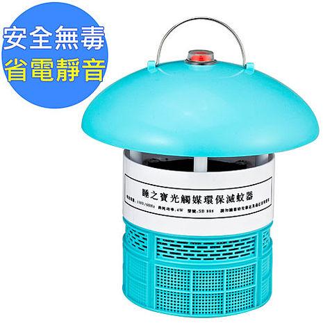 【睡之寶】光觸媒環保電子滅蚊燈捕蚊器(SB-838)
