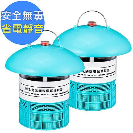 【睡之寶】光觸媒環保電子滅蚊燈捕蚊器(SB-838) -兩入組