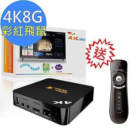 【喬帝Lantic】彩虹奇機四核心4K2K高清解碼 智慧電視盒 (UHD-G100)+贈彩虹飛鼠(M001)