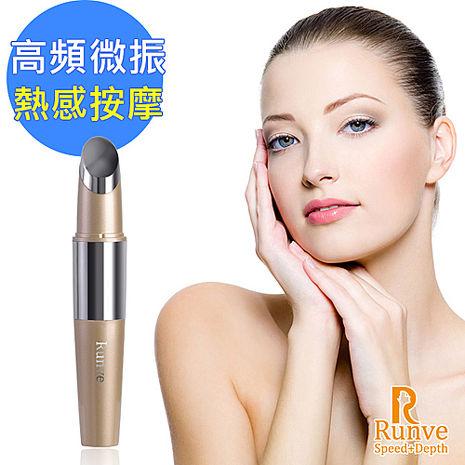 【Runve貝思得】臉部深層護理活膚口紅機賦顏儀(ARBD-175)溫熱+高頻微振