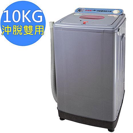 【勳風】10公斤/耐高扭力/超高速/更防震/可注水 雙用脫水機(HF-979)沖/脫兩用型-家電.影音-myfone購物