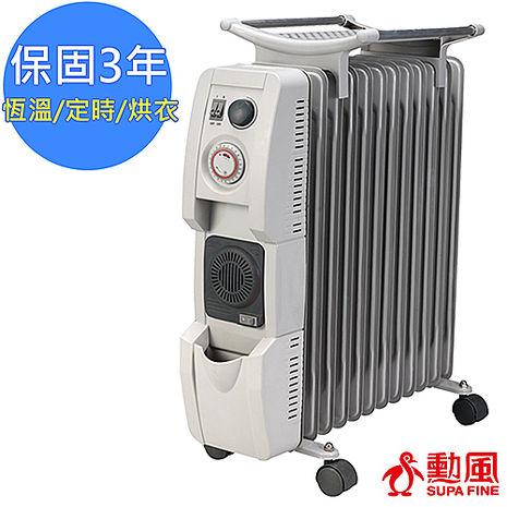 【勳風】智能定時恆溫陶瓷葉片式電暖器12片型(HF-2112)附烘衣架-家電.影音-myfone購物