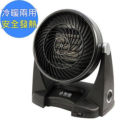 【勳風】(冬暖/夏涼)多功能PTC陶瓷循環扇/電暖器(HF-7002HS)