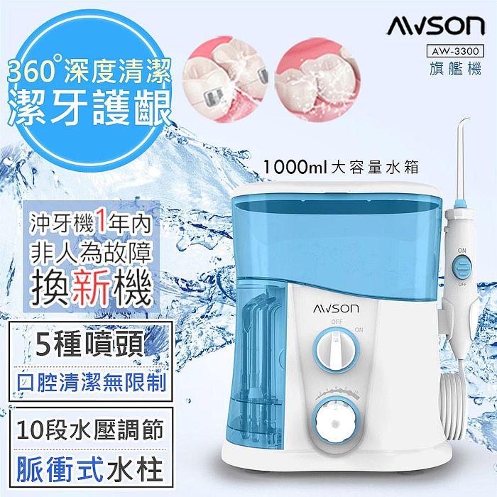 【日本AWSON歐森】全家健康SPA沖牙機/洗牙機(AW-3300)大容量旗艦版-APP