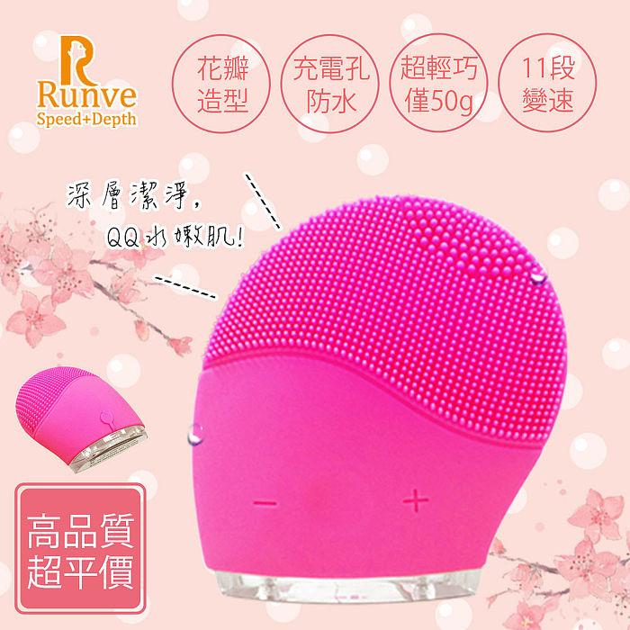 【Runve 嫩芙】QQ蛋洗臉機潔顏儀 ARBD-402(隨身按摩+洗臉)-APP