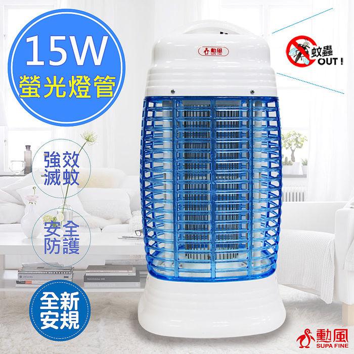 【勳風】15W誘蚊燈管捕蚊燈(HF-8615)外殼螢光誘捕