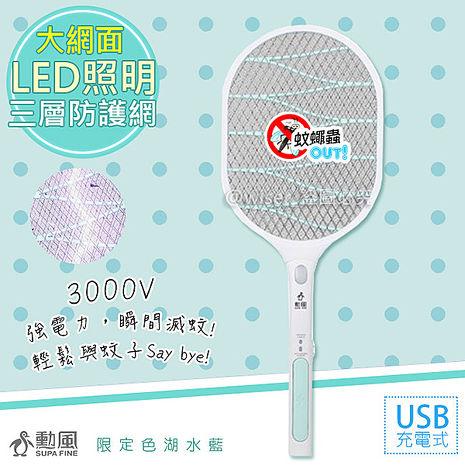 勳風分離充電式防觸電捕蚊拍電蚊拍(HF-D8088U)鋰電/快充/長效-APP