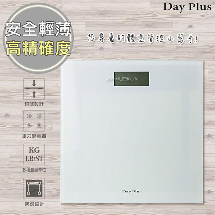 【勳風 DayPlus】LCD電子體重計/健康秤(HF-G2028A)鋼化玻璃-特賣