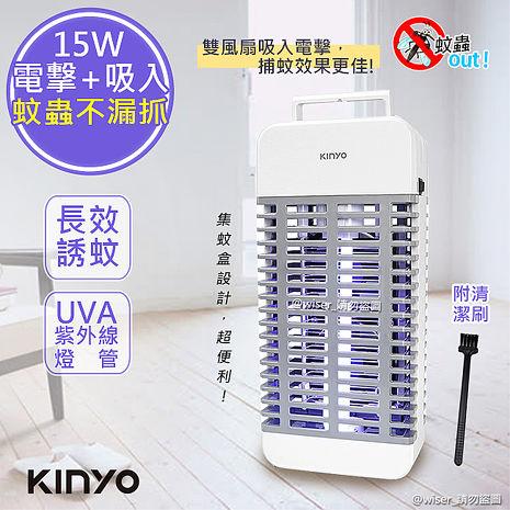 KINYO 15W電擊式UVA燈管捕蚊器/補蚊燈(KL-9110)誘蚊-吸入-電擊(APP特賣)