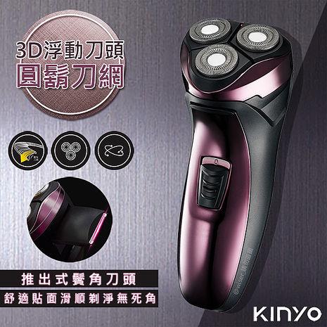 【KINYO】三刀頭充電式電動刮鬍刀(KS-502)刀頭可水洗-特賣