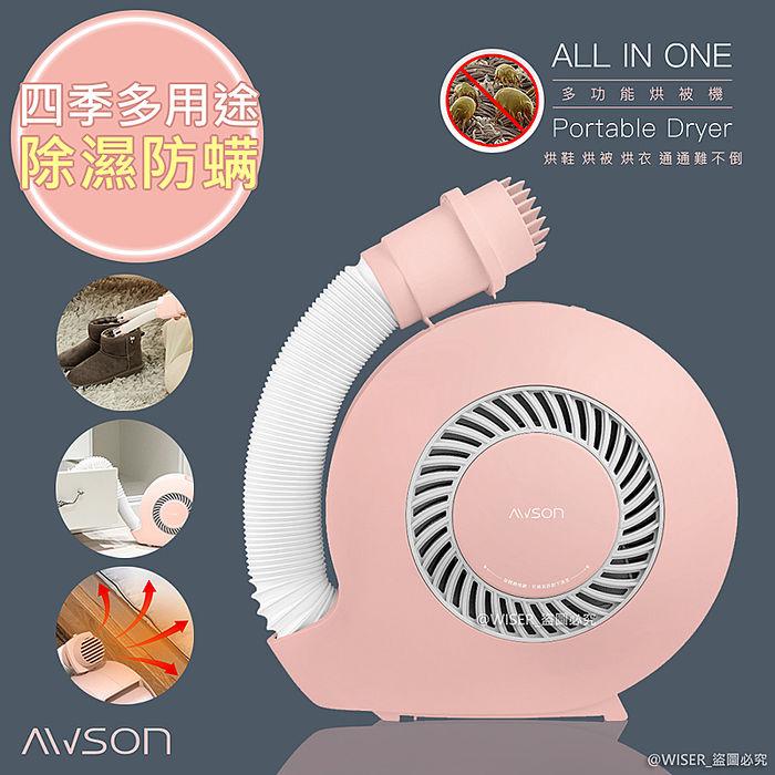 【日本AWSON歐森】立體暖風烘衣烘鞋機/烘被機(QD-4553)拒絕冰被被