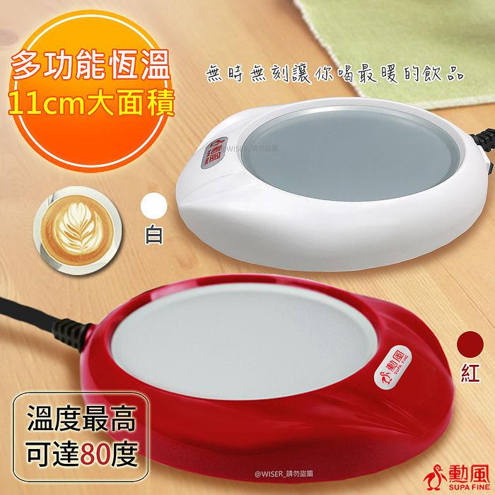 【勳風】電熱式保溫杯墊加熱杯墊保溫盤(HF-J888)夠溫夠暖