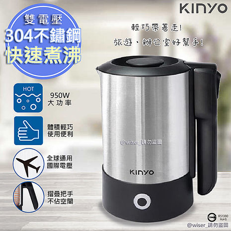 (限時領券再折)【KINYO】摺疊把手不銹鋼快煮壺/電茶壺(AS-HP70)雙電壓/旅行
