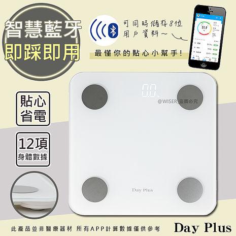 【日本DayPlus】健康管家藍牙體重計/健康秤(HF-G2036B)體脂率12項數據-APP特賣