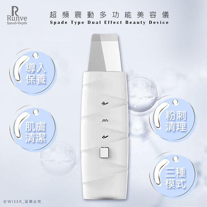 【Runve嫩芙】超聲波美容美顏儀鏟皮機粉刺機(ARBD-102)導入/毛孔深呼吸