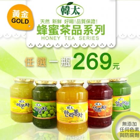 【韓太】韓國蜂蜜水果茶1公斤 活動蜂蜜柚子茶