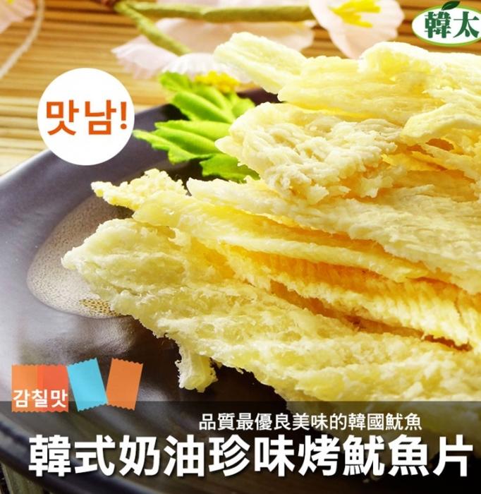 【韓太】 韓式奶油珍味烤魷魚片(23g)