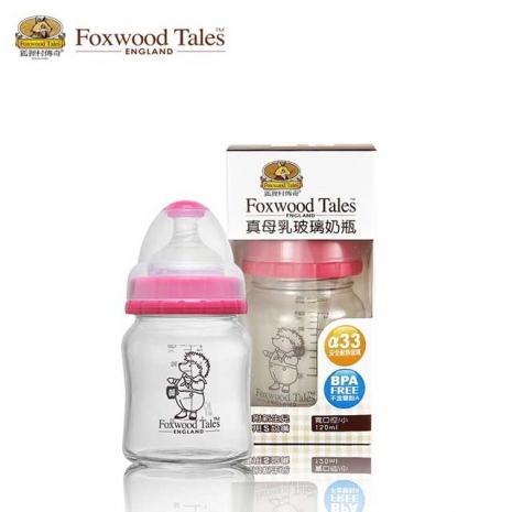 ★ Foxwood Tales ★狐狸村傳奇真母乳寬口徑玻璃小奶瓶(120ml)