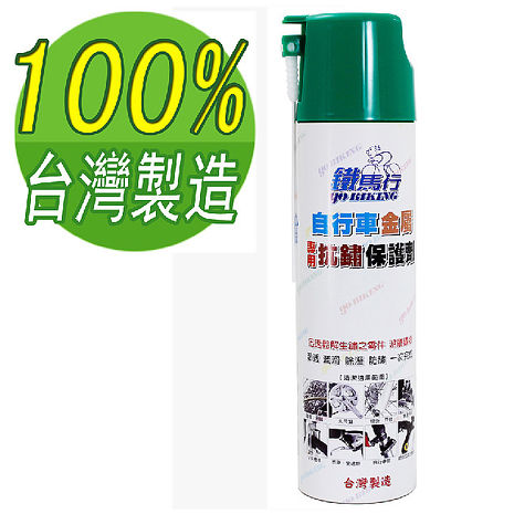 鐵馬行自行車金屬專用抗鏽保護劑600ML-2入
