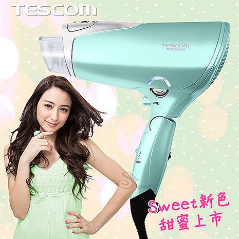 TESCOM TCD4000美髮膠原蛋白吹風機(清新綠)