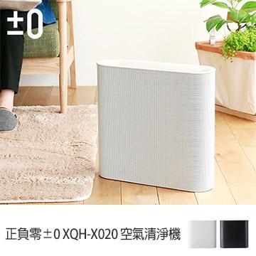 日本 正負零±0 XQH-X020 空氣清淨機-白