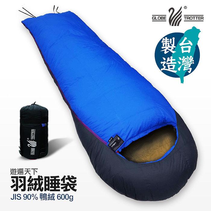 【遊遍天下】MIT台灣製保暖抗污防潑水機能型羽絨睡袋 D600(1.25KG)