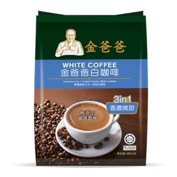 金爸爸香濃微甜三合一即溶白咖啡480g/ X5袋