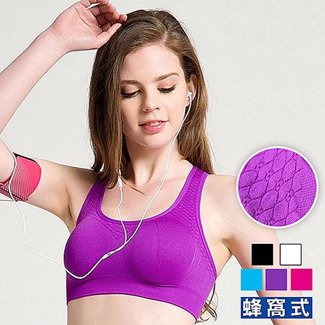 【Olivia】蜂窩式無鋼圈吸汗防震運動舒適內衣(紫色)XL