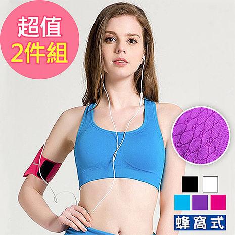 【Olivia】蜂窩式無鋼圈吸汗防震運動舒適內衣(2件組)紫色+玫紅L