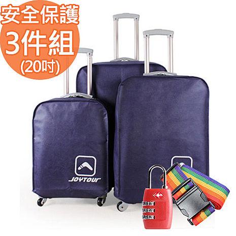 【Joytour】行李箱安全保護三件組(20吋防塵套+束帶+335密碼鎖)深藍色