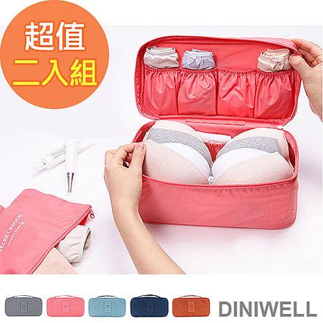 【韓版】DINIWELL升級版旅遊內衣收納包(2入)水藍+粉紅