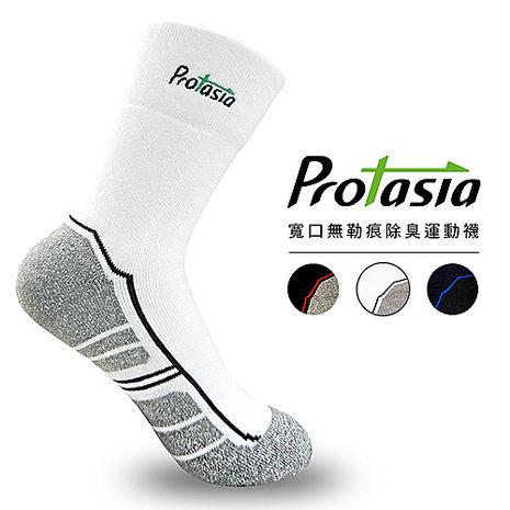 【PROTASIA】寬口無勒痕除臭運動襪(白色)白色-L