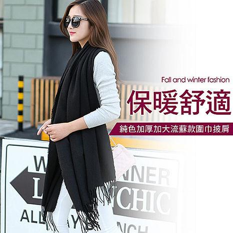 【APP】Olivia純色加厚加大流蘇款圍巾披肩 220x82cm黑色