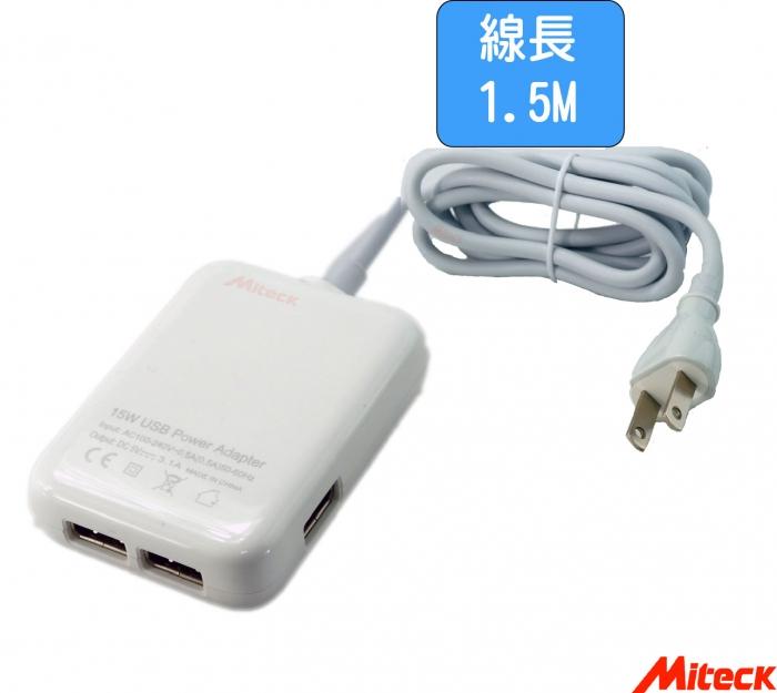 Miteck 15W 桌上型USB充電器 4Port
