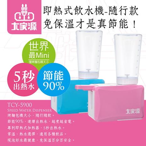 大家源福利品 0.7即熱式飲水機-隨行款TCY-5900