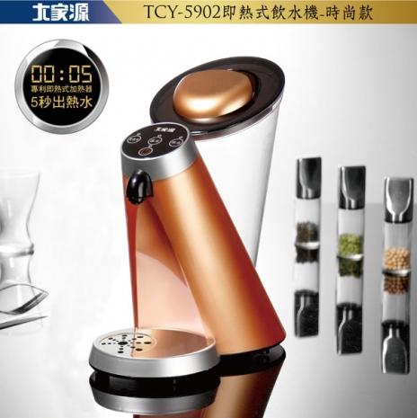 大家源TCY-5902即熱式飲水機-時尚款
