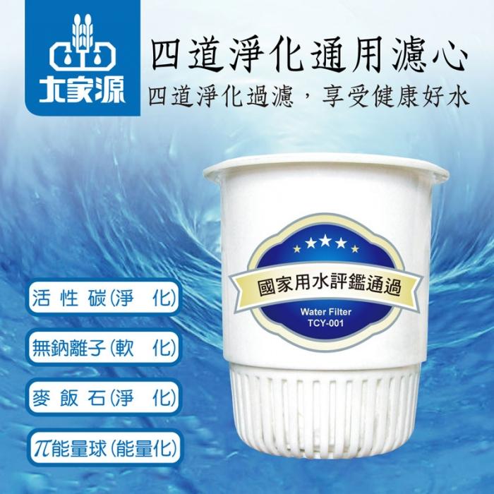 大家源 TCY-001四道淨化科技濾心